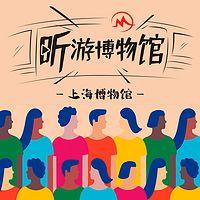听游博物馆-上海博物馆