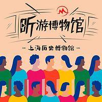 听游博物馆-上海历史博物馆