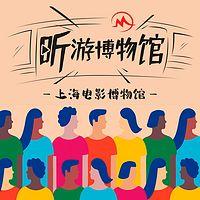 听游博物馆-上海电影博物馆