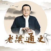 老梁通史:江湖轶闻