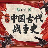 张明扬·纵横中国古代战争史