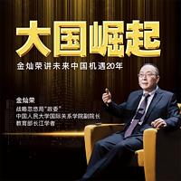 大国崛起:金灿荣讲未来机遇20年