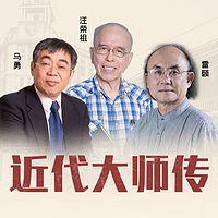 汪荣祖、马勇、雷颐:近代大师传