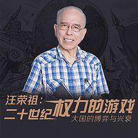 汪荣祖:二十世纪权力的游戏 大国的博弈与兴衰