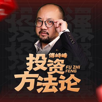傅峙峰投资方法论(基础篇)