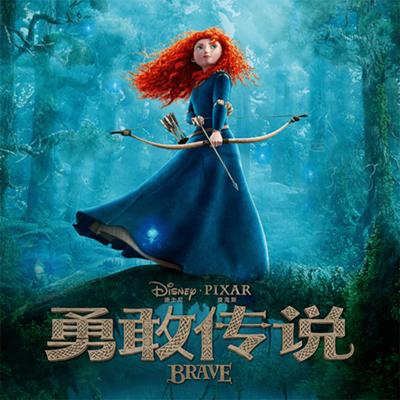 勇敢传说·迪士尼大电影故事(中文版)