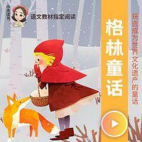 格林童话(三年级教材配套必读)