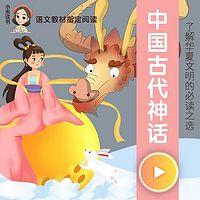 中国古代神话(四年级教材配套必读)