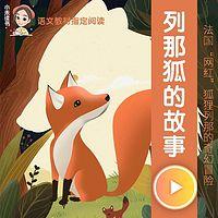 列那狐的故事(五年级教材配套必读)