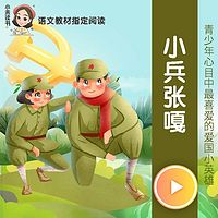 《小兵张嘎》徐光耀作品精选(六年级教材配套必读)