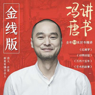 冯唐讲书【金线版】(附音频全稿)