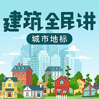 建筑全民讲:城市地标