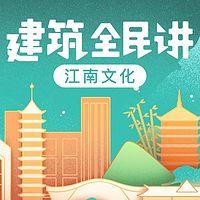 建筑全民讲:江南文化
