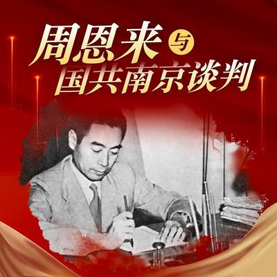 周恩来与国共南京谈判