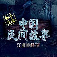 中国民间故事:江湖诡怪录