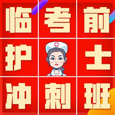 护士考前冲刺