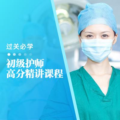 初级护师考试高分精讲课程