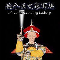 《这个历史很有趣》