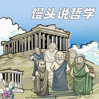 讲给孩子的哲学启蒙课   古希腊篇