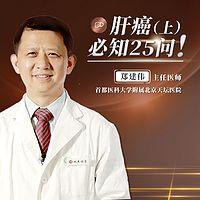 肝癌必知25问(上)