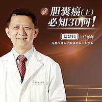 胆囊癌必知30问(上)