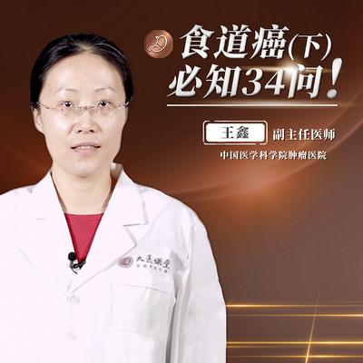 老百姓看得懂的食管癌知识(下)