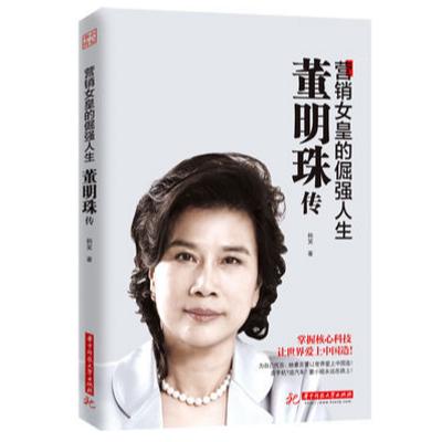传记总裁会·总裁之声 董明珠传