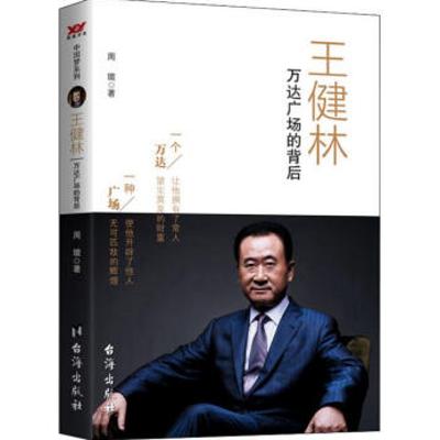 传记总裁会·总裁之声|王健林传