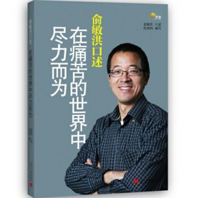 传记总裁会·总裁之声|俞敏洪传