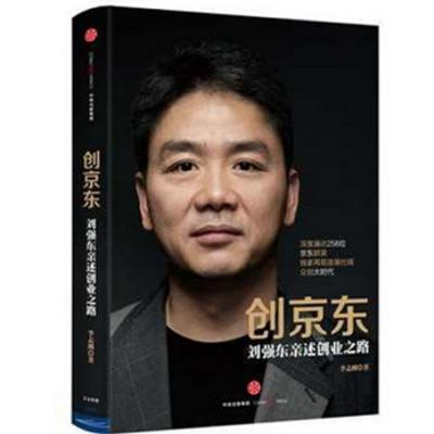 传记总裁会·总裁之声|刘强东传