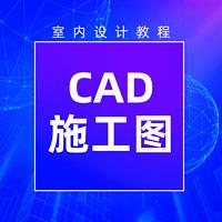 室内CAD施工图的绘制教程