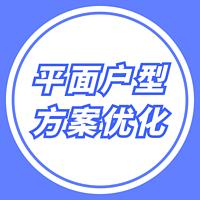 室内设计户型优化教程【全集】