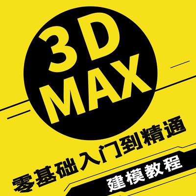 3DMax零基础建模教程