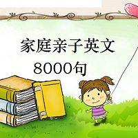 家庭亲子英文8000句