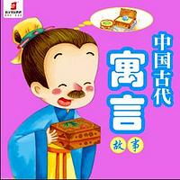中国古代寓言故事【精灵袋鼠妈妈】
