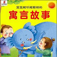 宝宝越听越聪明的寓言故事【精灵袋鼠妈妈】
