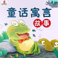 超有趣的童话寓言故事【精灵袋鼠妈妈】