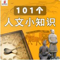 101个人文小知识【精灵袋鼠妈妈】