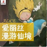 爱丽丝漫游仙境(经典奇幻冒险故事)