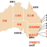 澳洲旅行与生活