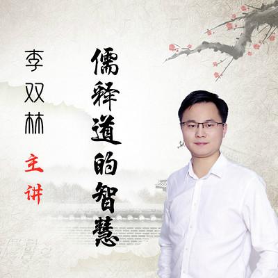 李双林讲解儒释道的智慧。