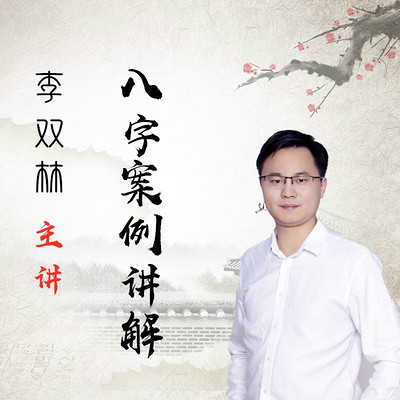 李双林讲解八字案例