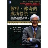 解读《彼得林奇的成功投资》(已完结)