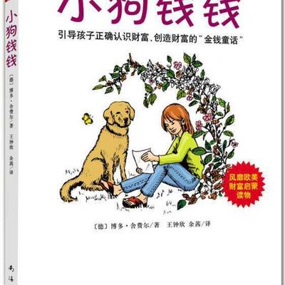解读《小狗钱钱》(完结)