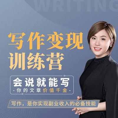 刘媛媛写作变现训练营