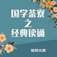 国学茶寮之经典读诵