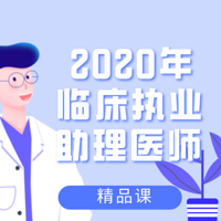 2020年临床执业(助理)医师抢分课