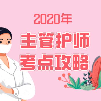 2020年主管护师考点攻略