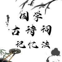 国学+古诗词+记忆法