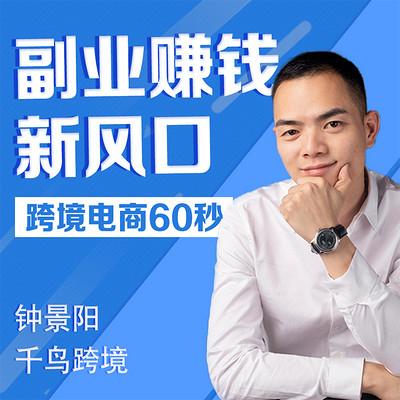 跨境电商shopee平台之微商红利